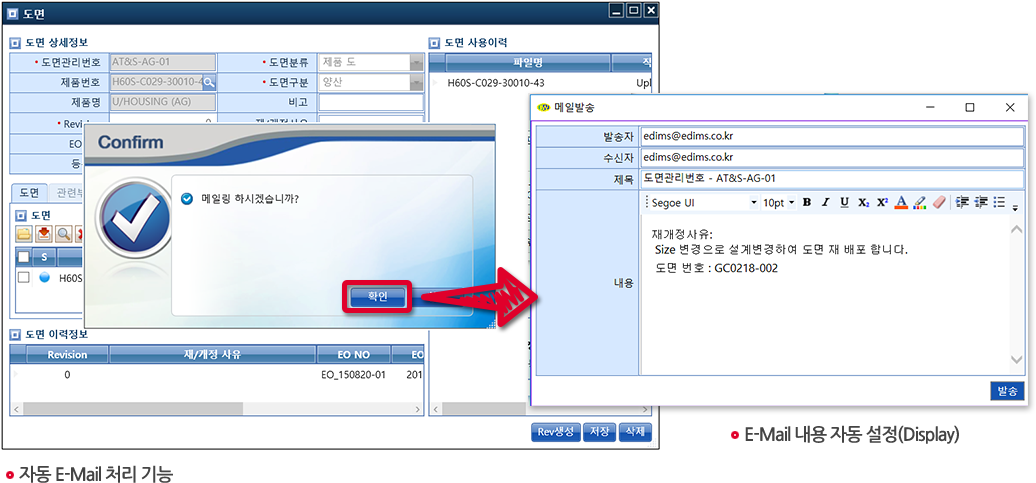 Infor PLM - 자동 E-Mail 알림