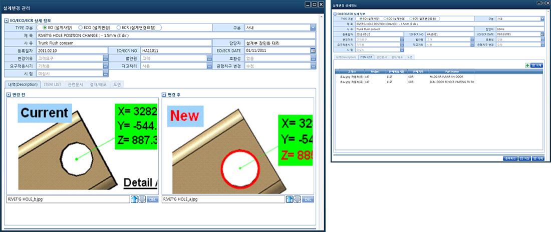 Infor PLM - 설계변경 이력관리