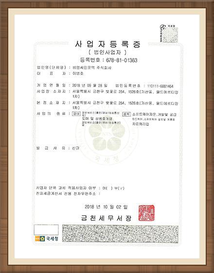 BNCinfotec 비엔씨인포텍 사업자등록증